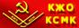 Коммунистический Союз Молодежи - Казахстан
