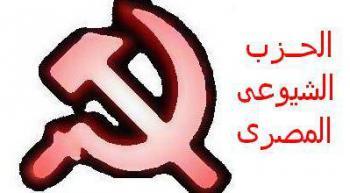 Египетская коммунистическая партия прогнозирует цепь революций в арабском мире